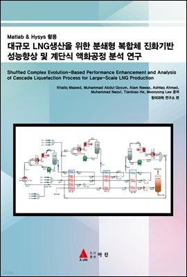 대규모 LNG생산을 위한 분쇄형 복합체 진화기반 성능향상 및 계단식 액화공정 분석 연구