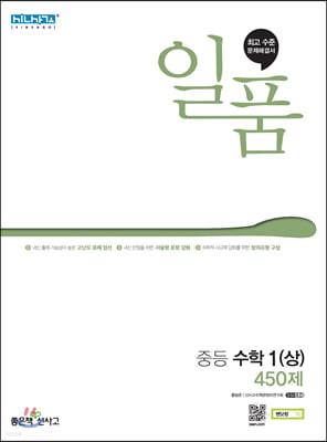 일품 중등 수학 1 (상) (2021년)