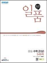 일품 중등 수학 2 (상) (2021년)