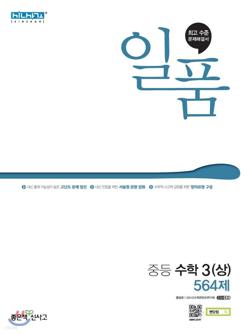 일품 중등 수학 3 (상) (2021년)