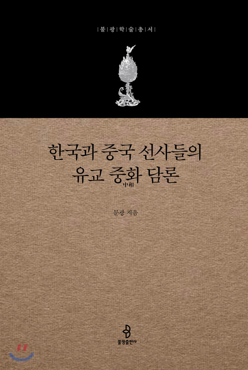 한국과 중국 선사들의 유교 중화 담론