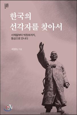 한국의 선각자를 찾아서