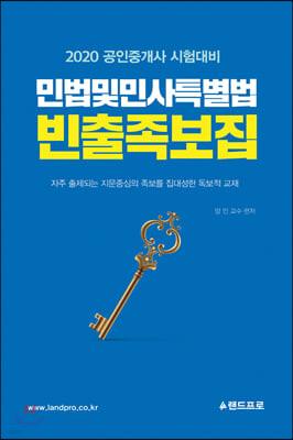 2020 민법및민사특별법 빈출족보집