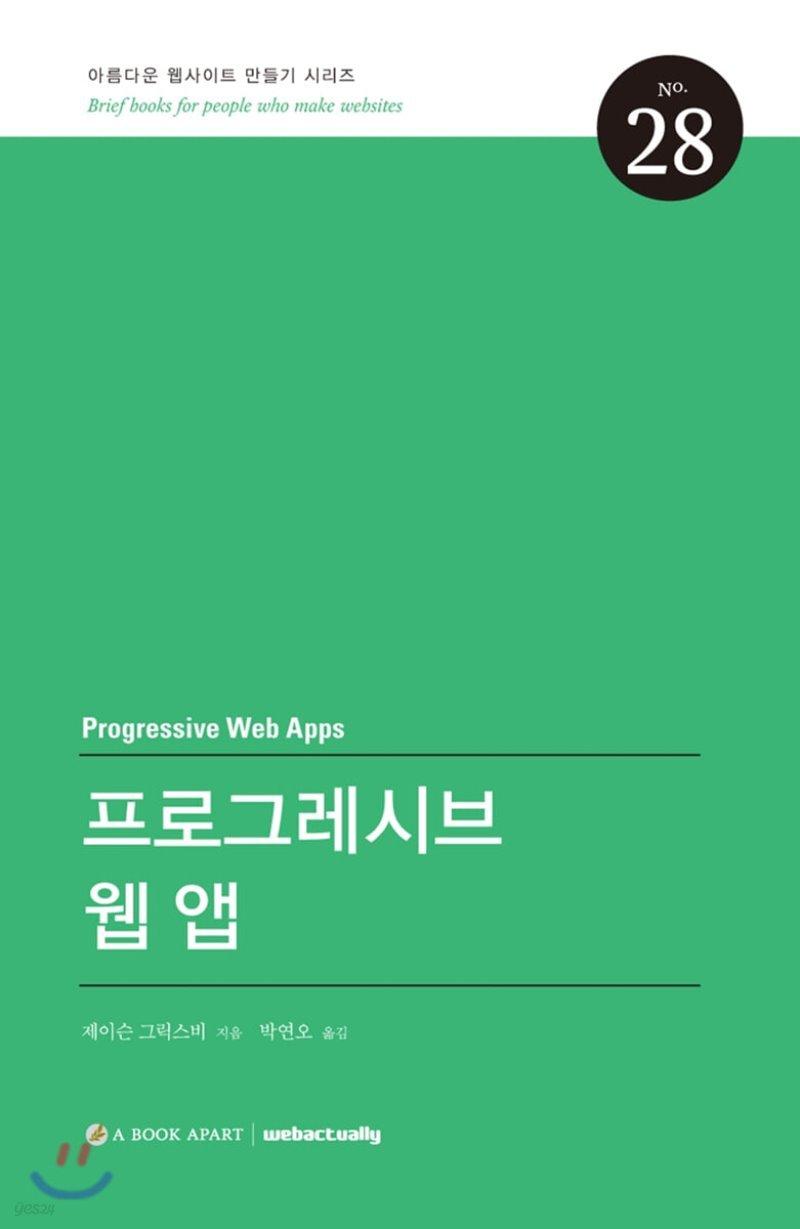 프로그레시브 웹 앱