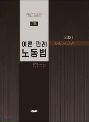 2021 이론판례 노동법