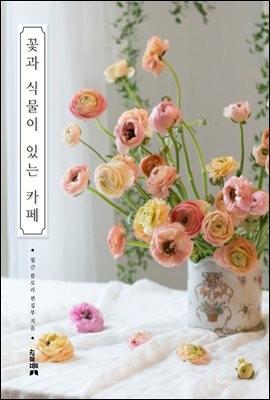 꽃과 식물이 있는 카페