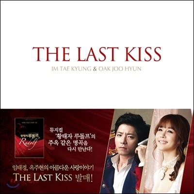 임태경 & 옥주현 - The Last Kiss (뮤지컬 '황태자 루돌프' OST 중 하이라이트)