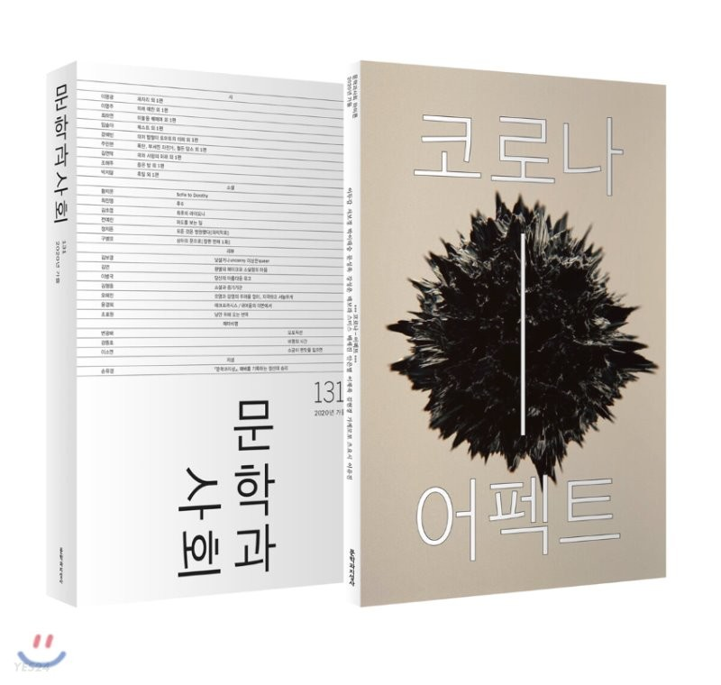 문학과 사회 (계간) : 131호 가을 [2020]
