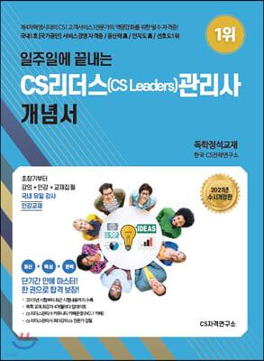 2021 일주일에 끝내는 CS리더스(cs leaders)관리사 개념서