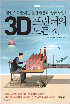 3D 프린터의 모든 것