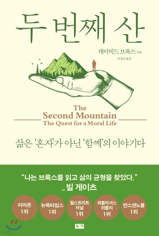 [단독] 두 번째 산
