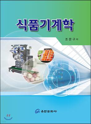 식품기계학