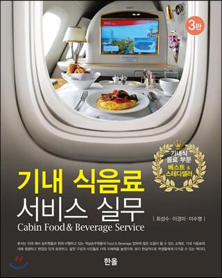 기내 식음료 서비스 실무 (3판)