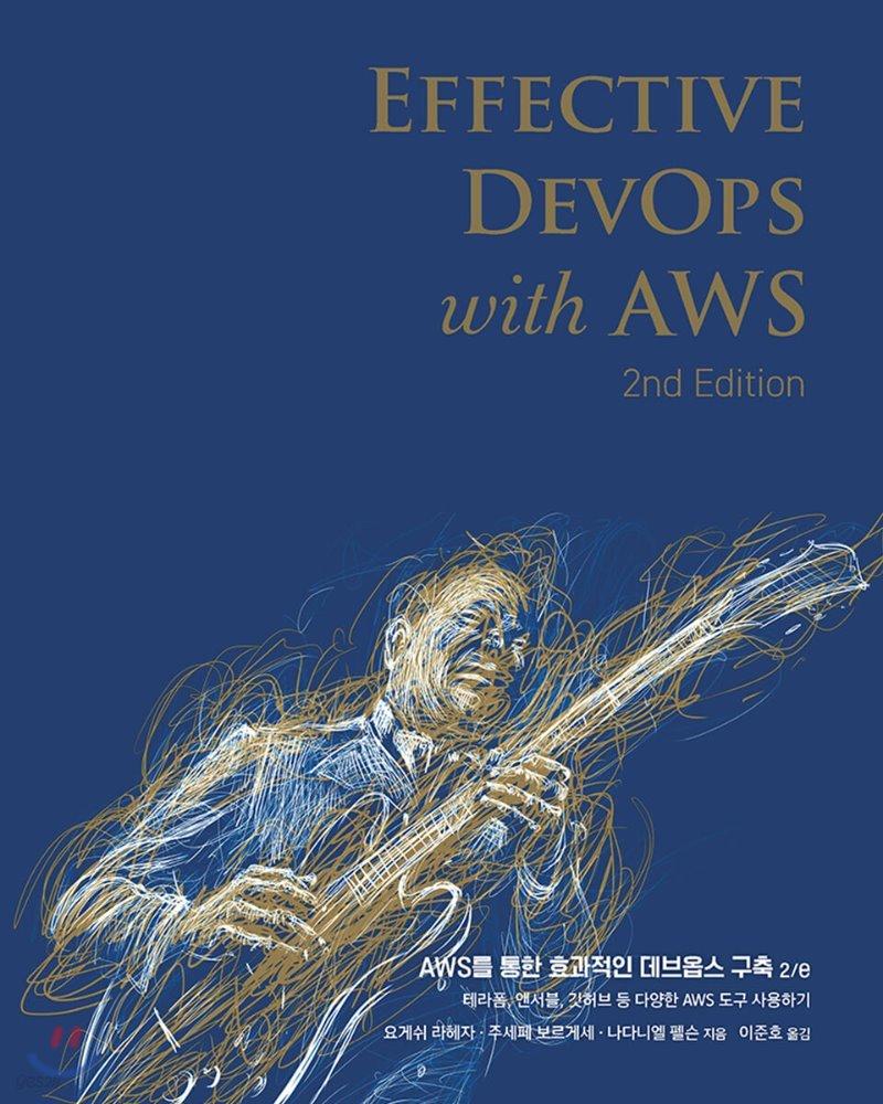AWS를 통한 효과적인 데브옵스 구축 2/e