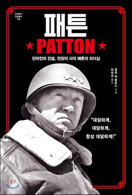 패튼 PATTON