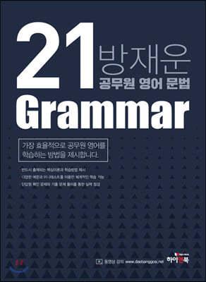 2021 방재운 공무원 영어 문법(Grammar)