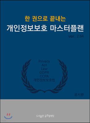 개인정보보호 마스터플랜 ver.2.64