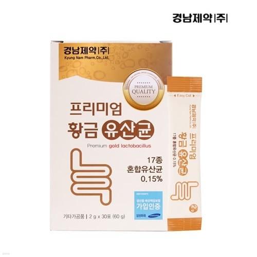 경남제약 프리미엄 황금 유산균 2g x 30포(270g)