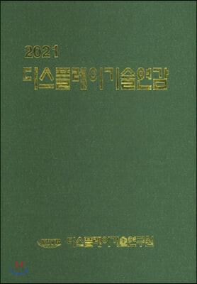 디스플레이기술연감 2021