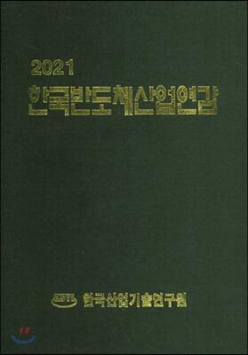 한국반도체산업연감 2021