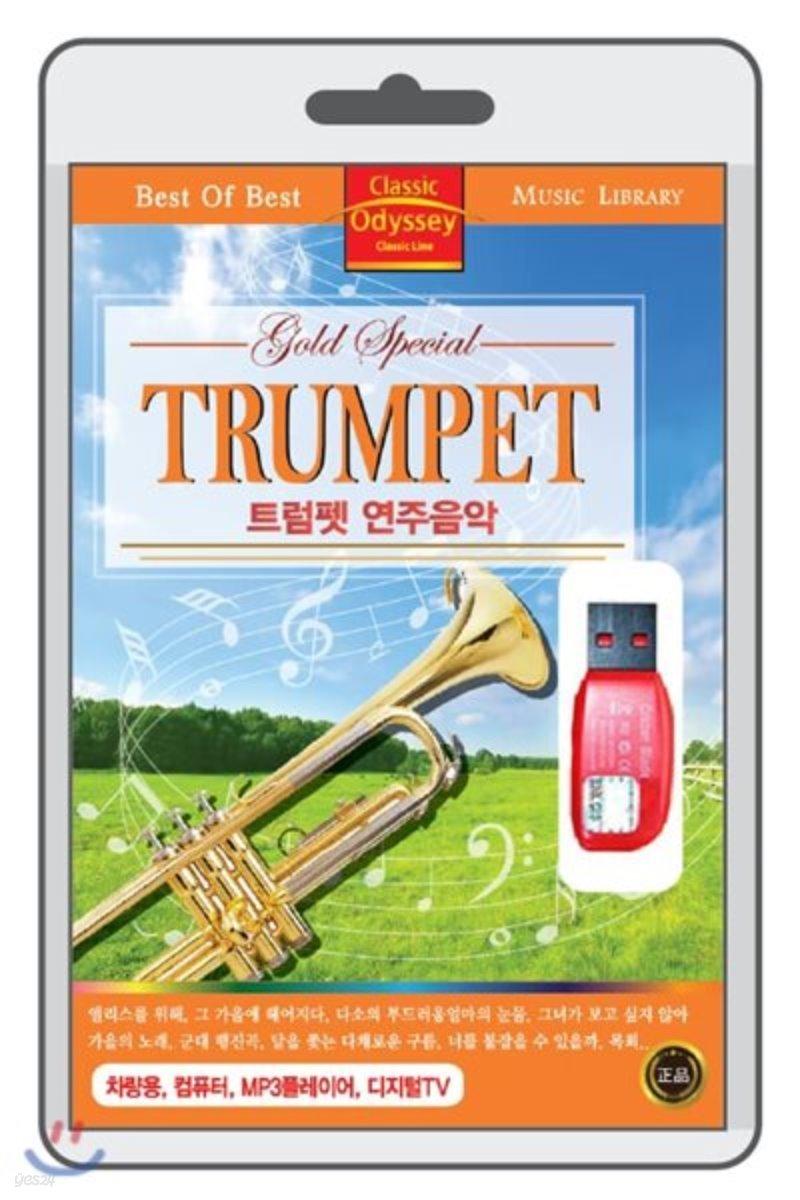 (USB) 트럼펫(Trumpet) 연주음악