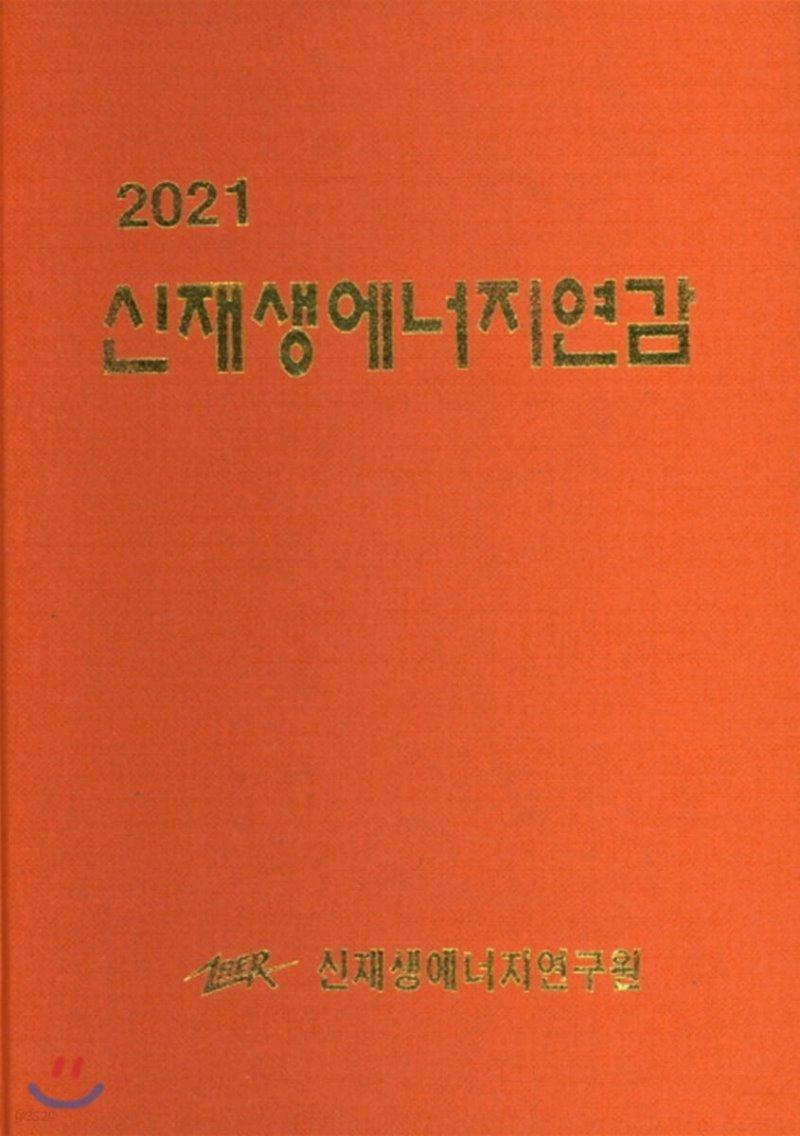신재생에너지연감 2021