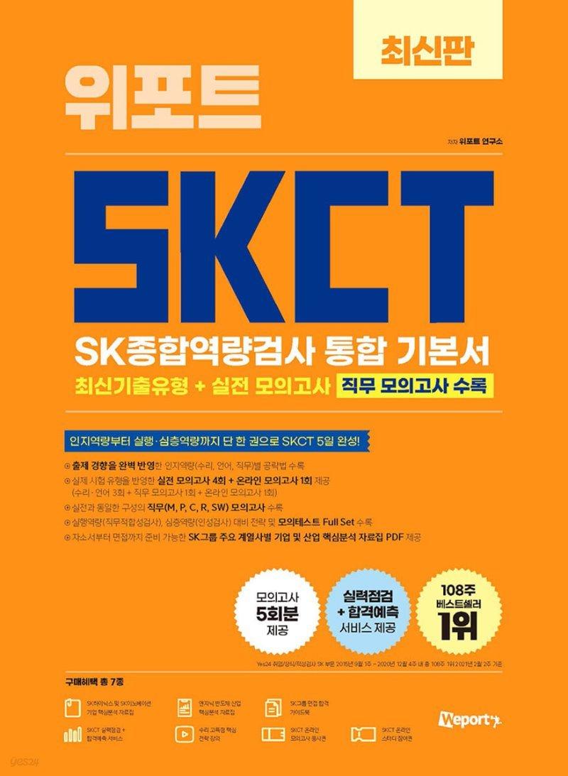 2020 하반기 위포트 SKCT SK종합역량검사 통합 기본서
