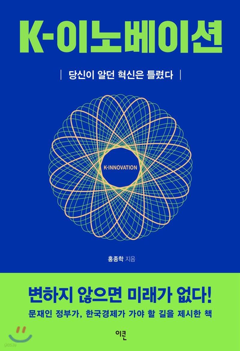 K-이노베이션