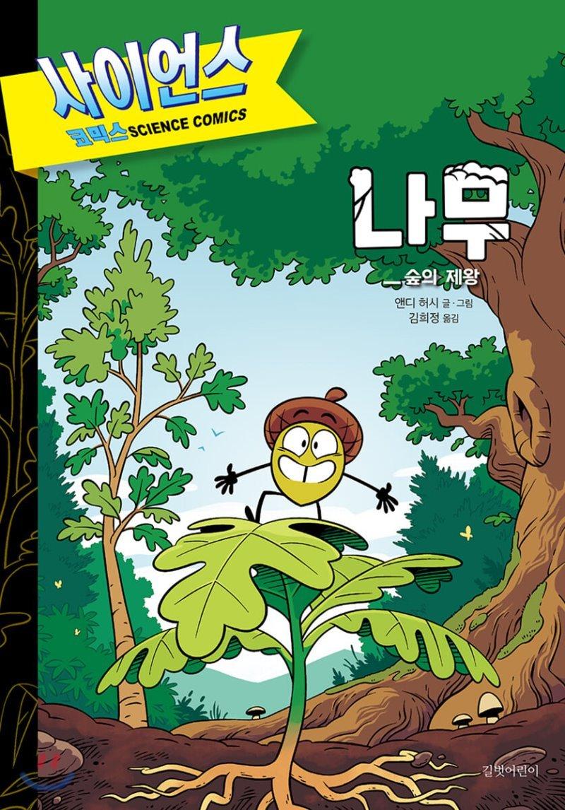 사이언스 코믹스 11 나무