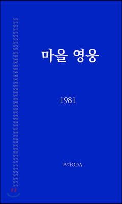마을 영웅 1981