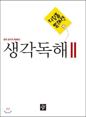 디딤돌 중학 국어 독해력 - 생각독해 2