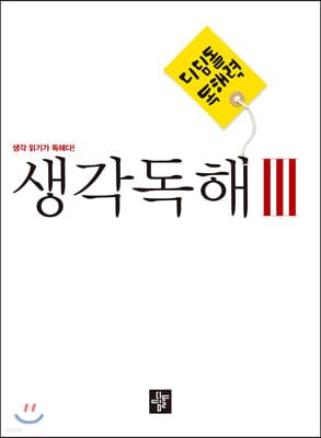 디딤돌 중학 국어 독해력 - 생각독해 3