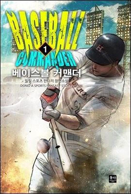 베이스볼 커맨더