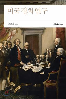 미국 정치 연구