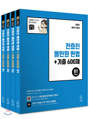 2021 전효진 올인원 헌법 + 기출 600제 세트