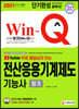 2021 무료 동영상이 있는 Win-Q 전산응용기계제도기능사 필기 단기완성