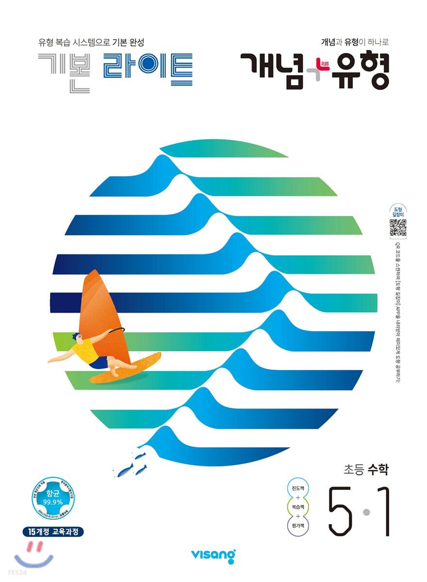 개념+유형 라이트 초등수학 5-1 (2021년)
