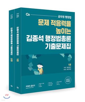 2021 김종석 행정법총론 기출문제집