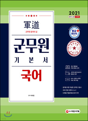 2021 군도(軍道) 군무원 국어