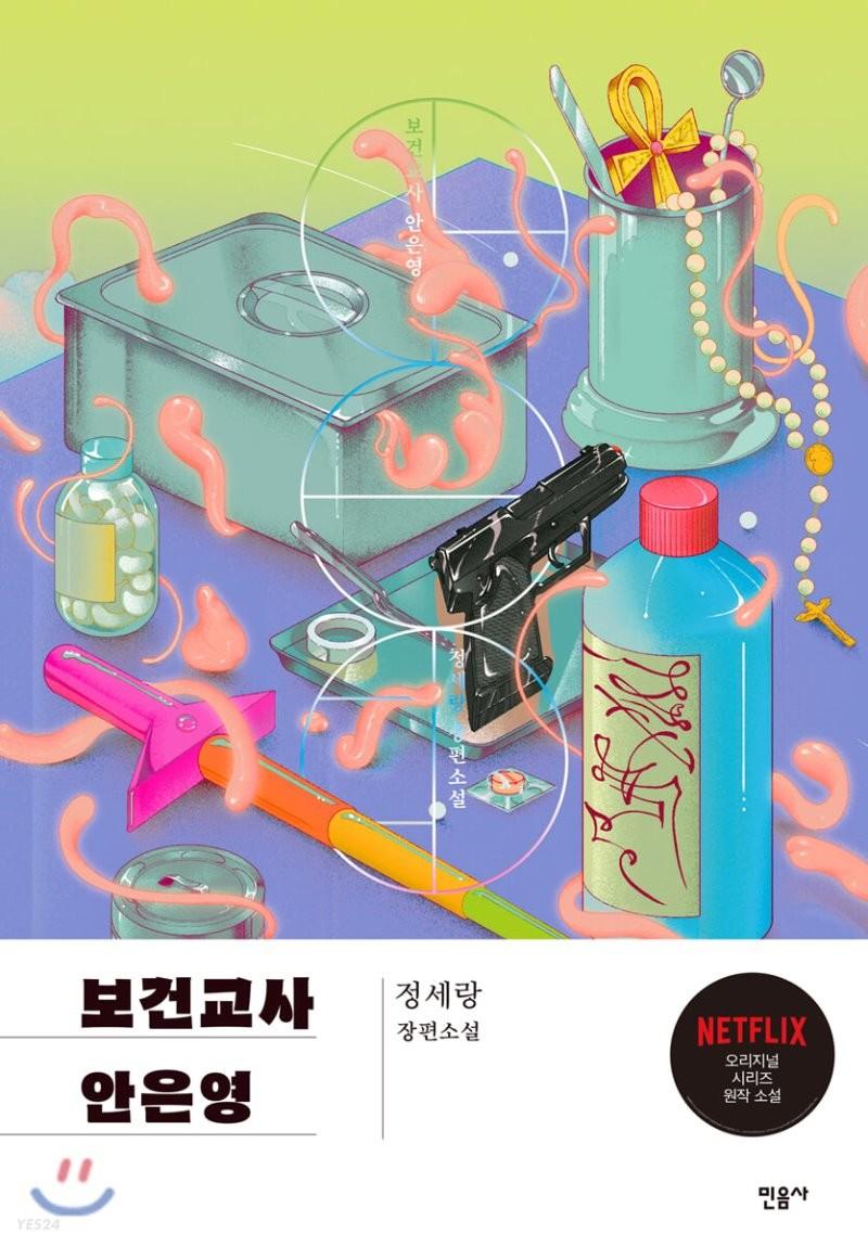 보건교사 안은영 (리커버 특별판)