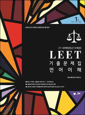 2022 UNION LEET [언어이해] 기출문제집 21∼09학년도(13개년)