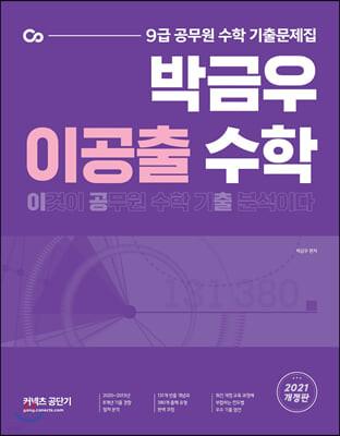 2021 박금우 이공출 수학