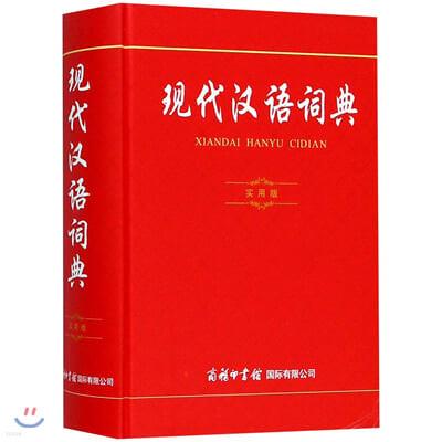現代漢語詞典(實用版) 현대한어사전(실용판)