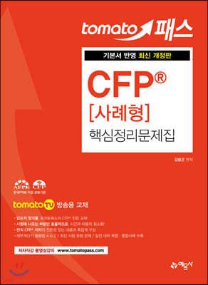 토마토패스 CFP® 사례형 핵심정리문제집