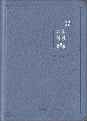 일러스트 쉬운성경(중/고급/단본/색인/무지퍼/인디고블루)