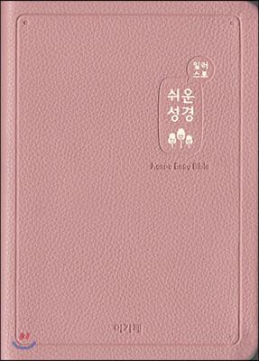 일러스트 쉬운성경(중/고급/단본/색인/무지퍼/인디핑크)