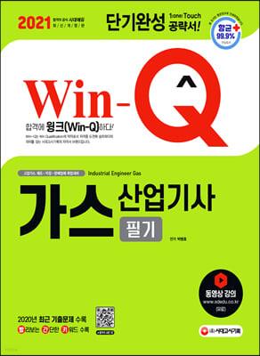 2021 Win-Q 가스산업기사 필기 단기완성