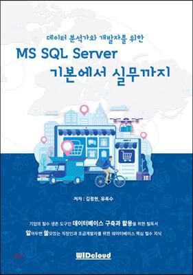 데이터 분석가와 개발자를 위한MS SQL Server 기본에서 실무까지