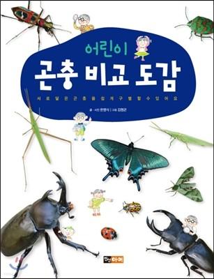 어린이 곤충 비교 도감
