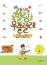 우쿨소년의 힐링 우쿨렐레 연주곡집